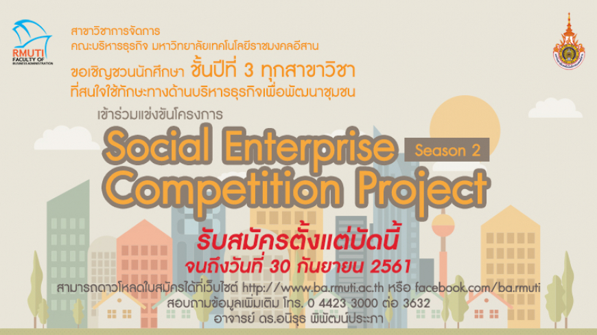 โครงการ Social Enterprise Competition Project Season 2