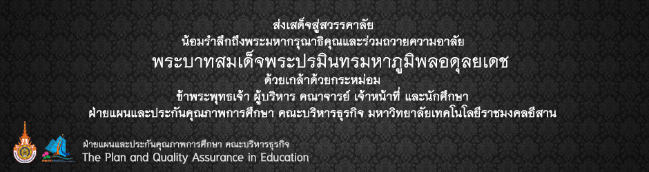 The Plan and Quality Assurance in Education